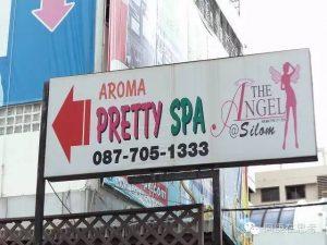 24小时开业的Pretty Spa 店里都有什么?
