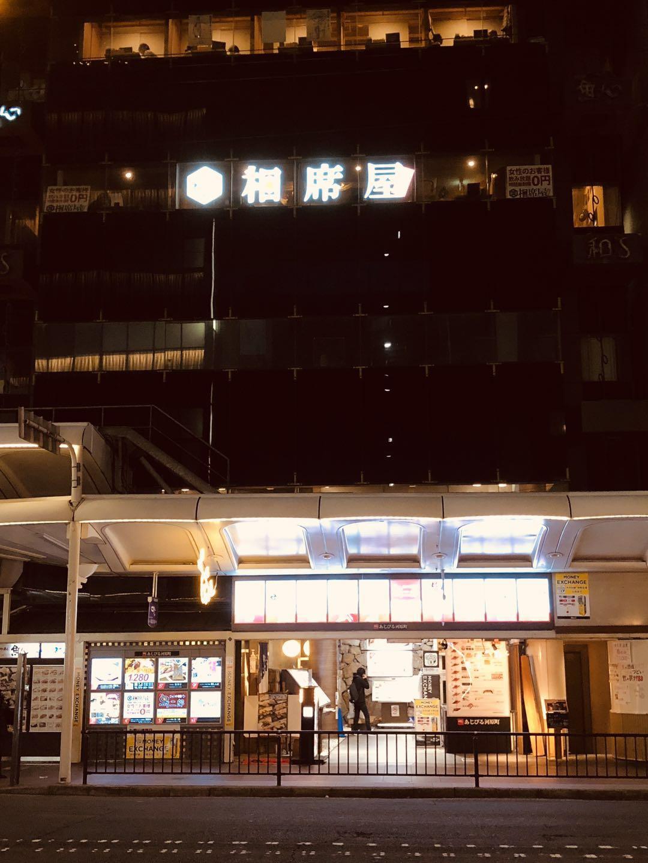 日本游记系列:京都相亲屋+名古屋