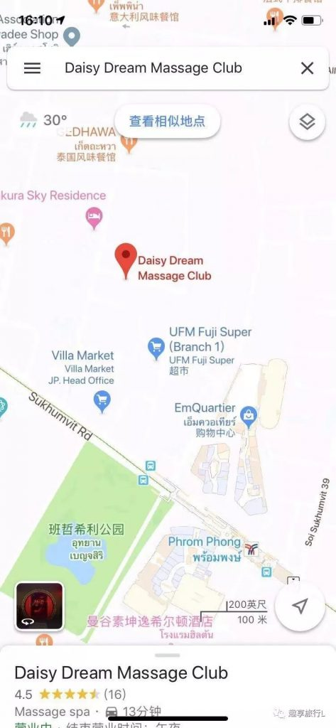 Daisy dream:soi 33 的羞羞按摩新店